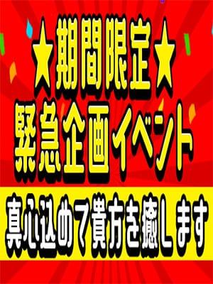 緊急激アツイベント☆