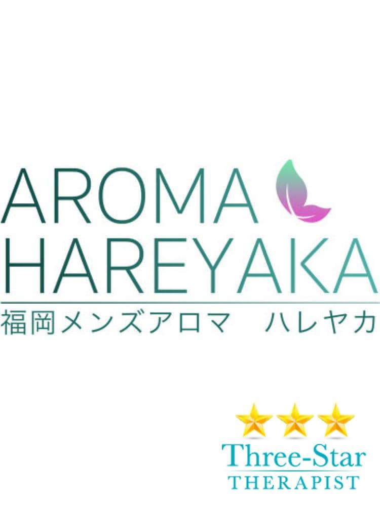 3☆弥生ゆめの | aroma hareyaka