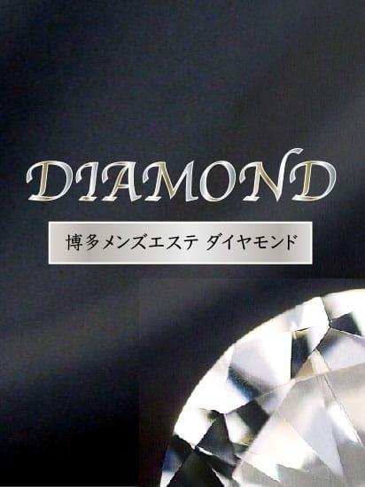 逢川 さき   DIAMOND-ダイヤモンド