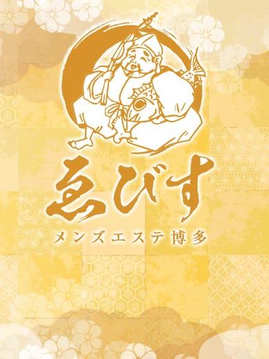 ゑびす【☆福の神☆皆様に幸運を!】 | メンズエステ博多 ゑびす()