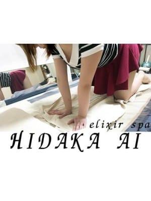日高 あい【爆乳セラピスト】 | エリクシールスパ()
