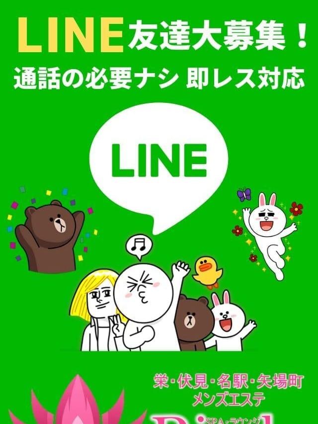 LINE友達大募集! | Rindo~リンドウ()