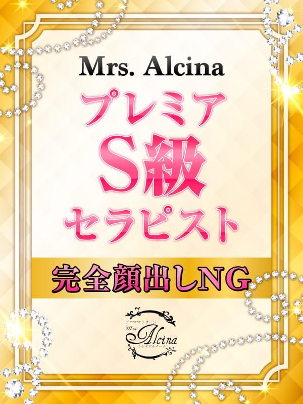 姫野 なつの | ミセスアルチーナ()