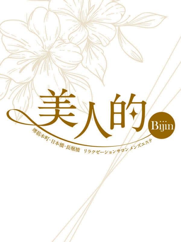 高石【美白で透明感のある瑞々しい美肌】 | 美人的wife from30to40()