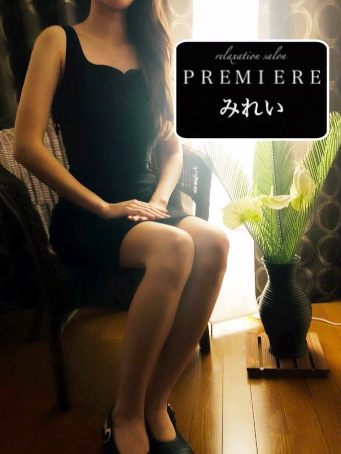 みれい | premiere-プルミエール-