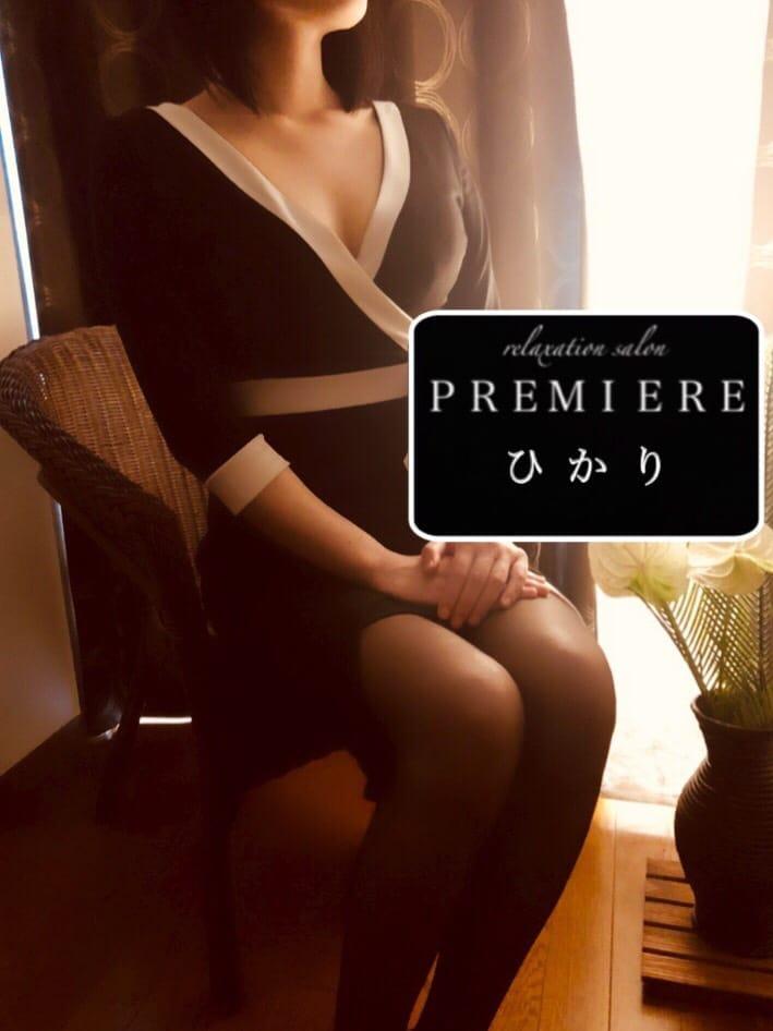 ひかり | premiere-プルミエール-()