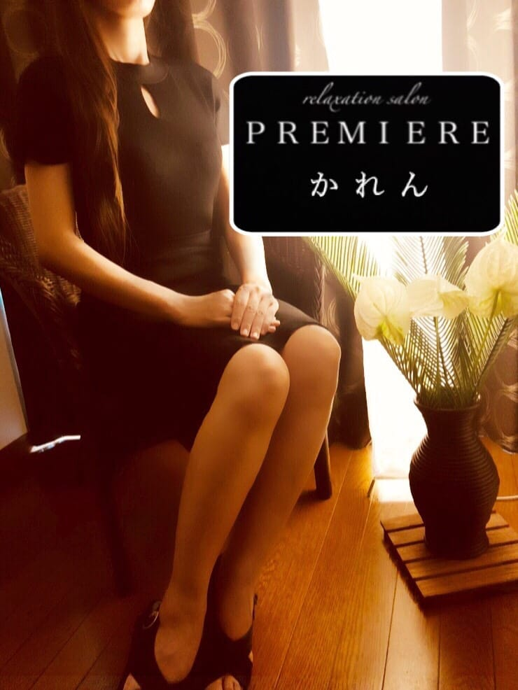 かれん | premiere-プルミエール-