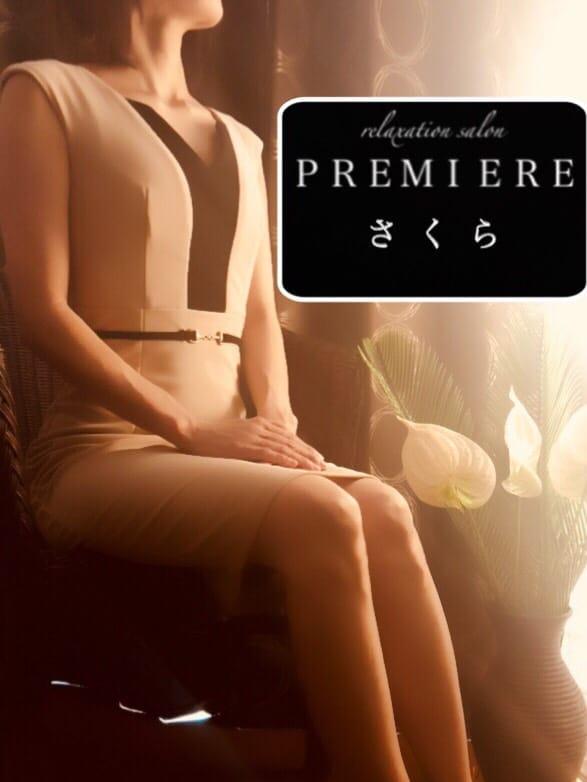 さくら | premiere-プルミエール-()
