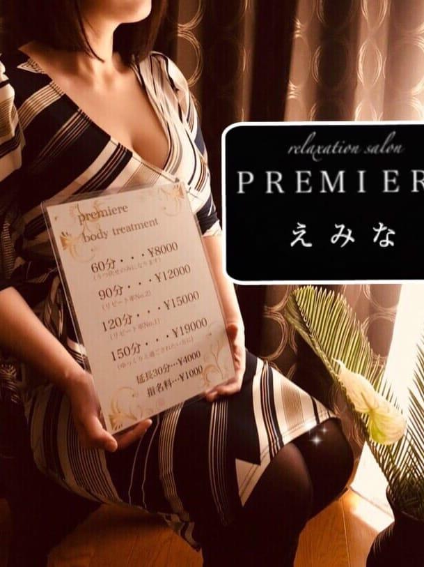えみな | premiere-プルミエール-