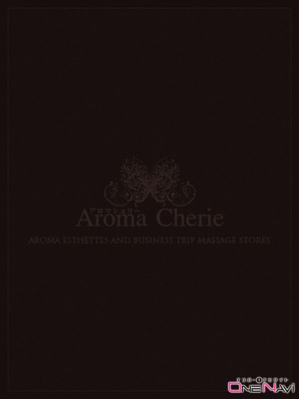 月嶋みひろ   Aroma Cherie(アロマシェリー)