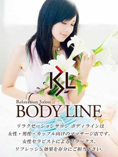 春崎 | BODY LINE