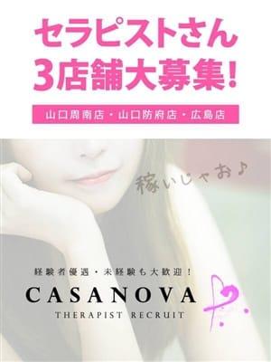 セラピスト募集♡ | Casanova 周南店