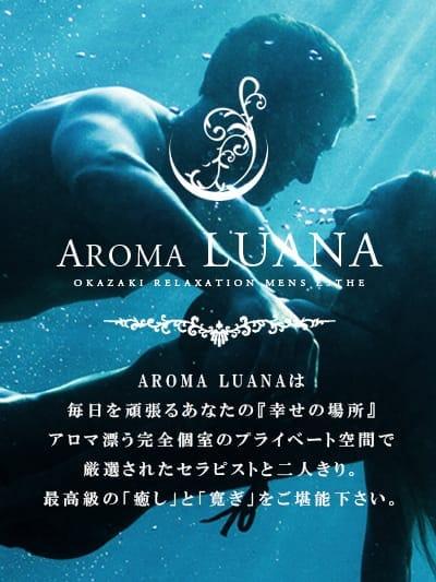 逢沢いちか   Aroma Luana岡崎店