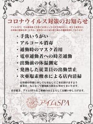 新型コロナウイルス対策について | アイムSPA()