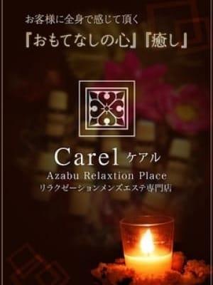 琴井 かな   Carelケアル東京メンズエステ 麻布十番&白金高輪()