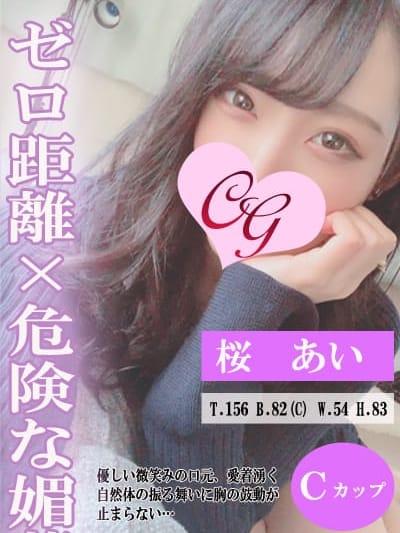 桜 あい | グランシャリオ高田馬場()