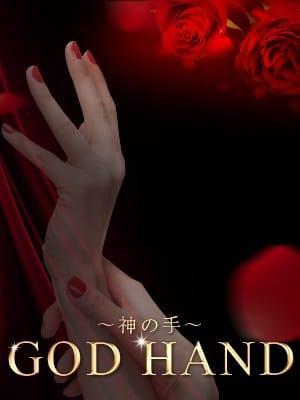 ほのか   GOD HAND~神の手~