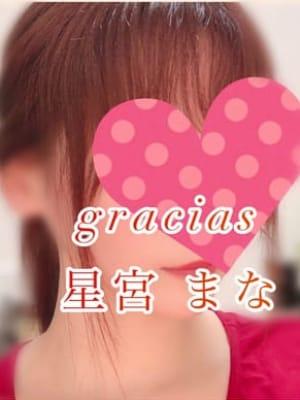 星宮 まな | Gracias(グラシアス)