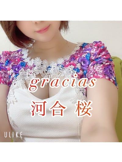 河合 桜 | Gracias(グラシアス)