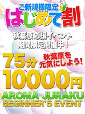★はじめて割★ | AROMA JURAKU~アロマジュラク~()