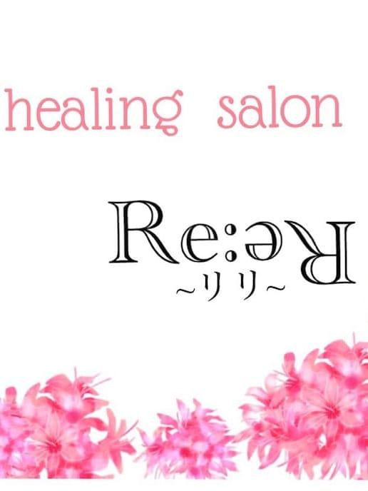 佐々木   healing salon Re:Re ~リリ~