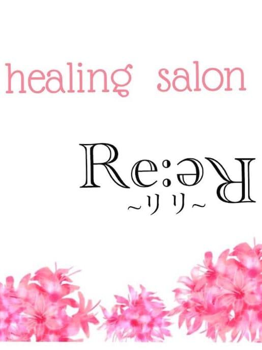 中山   healing salon Re:Re ~リリ~
