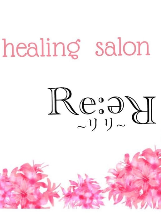 小林   healing salon Re:Re ~リリ~