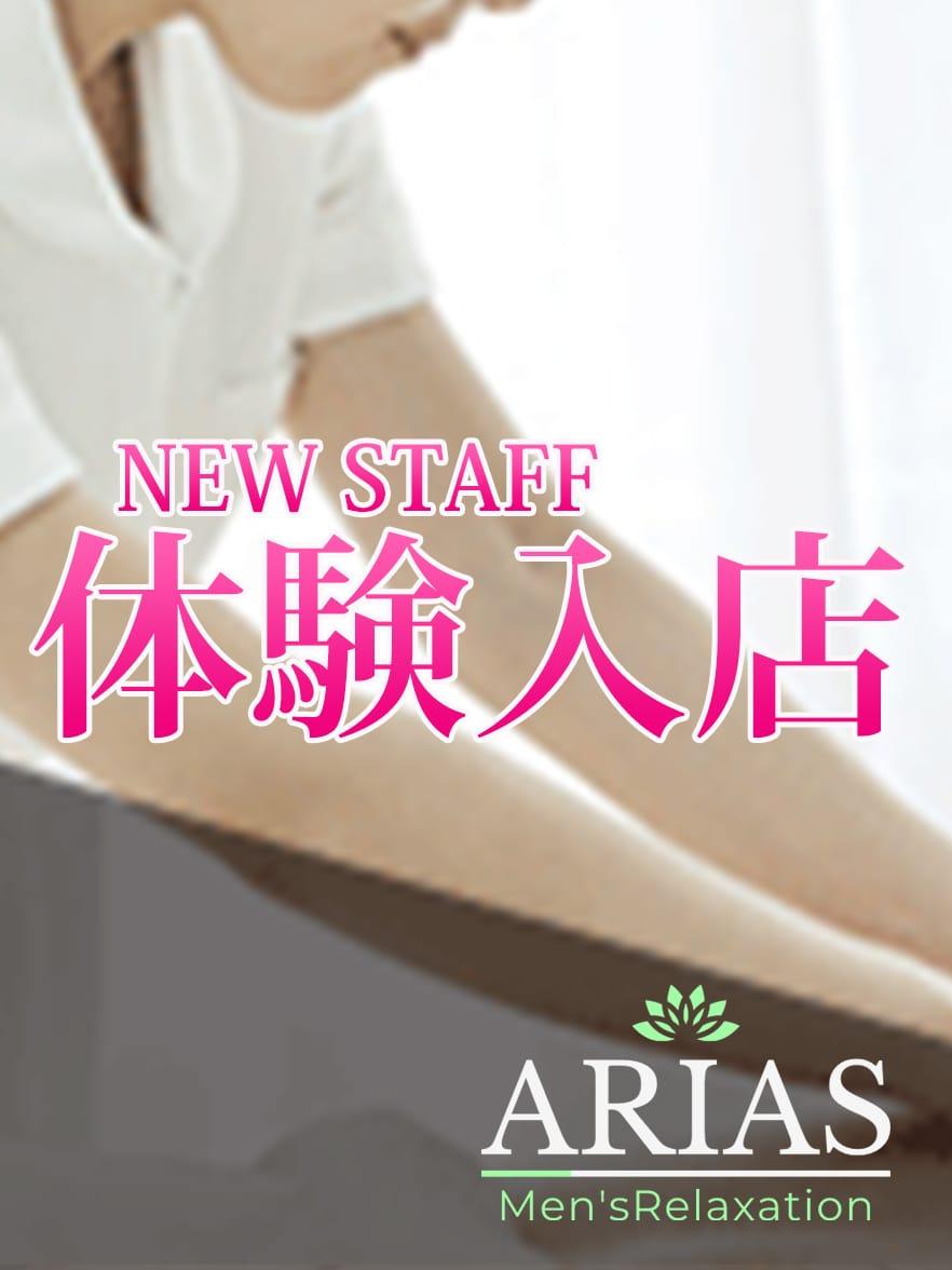 体験入店まいみ | リラクゼーション Aria(アリア)