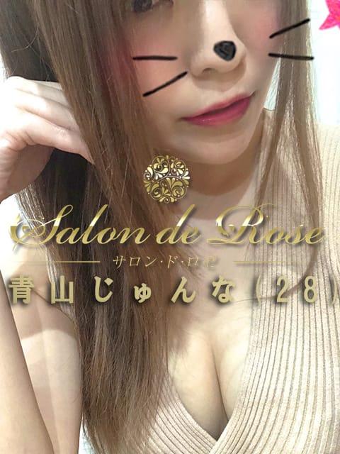 青山じゅんな | Salon de Rose-サロン・ド・ロゼ-