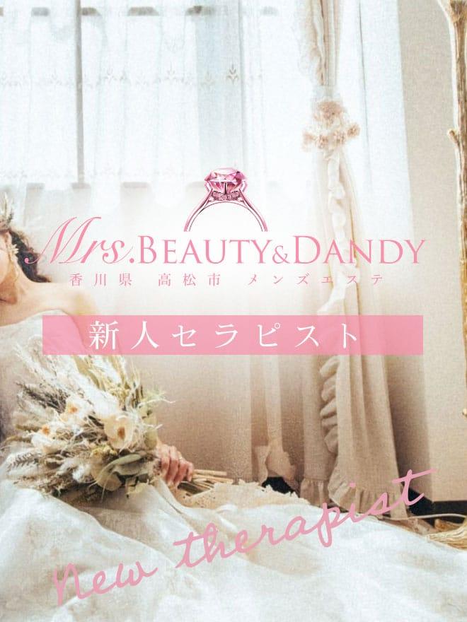 岡本◆おかもと | Mrs.Beauty&Dandy