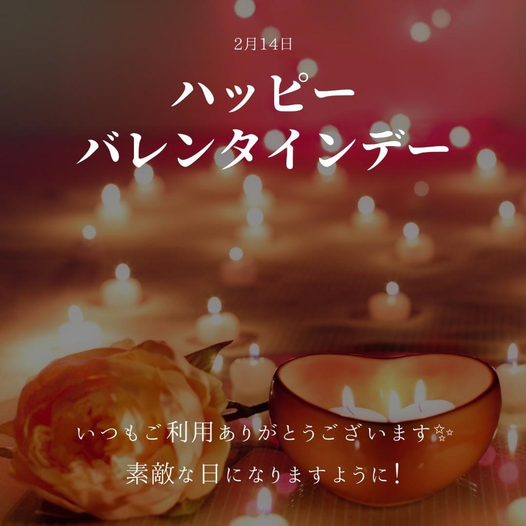 「バレンタイン」02/14(日) 23:47   光(ひかり)の写メ日記