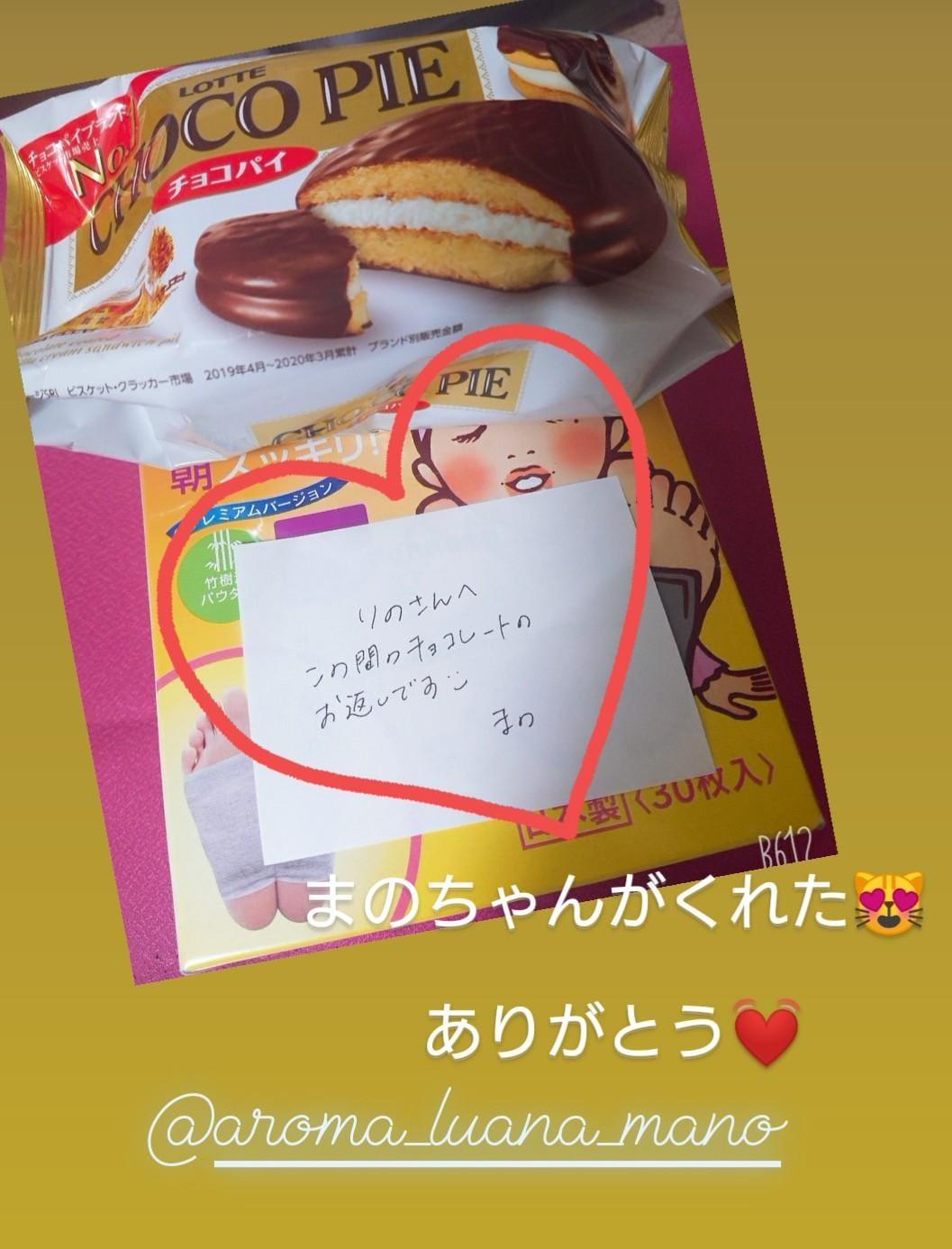 「τнänκ чöü♡」02/21(日) 14:49 | 華咲 りのの写メ日記