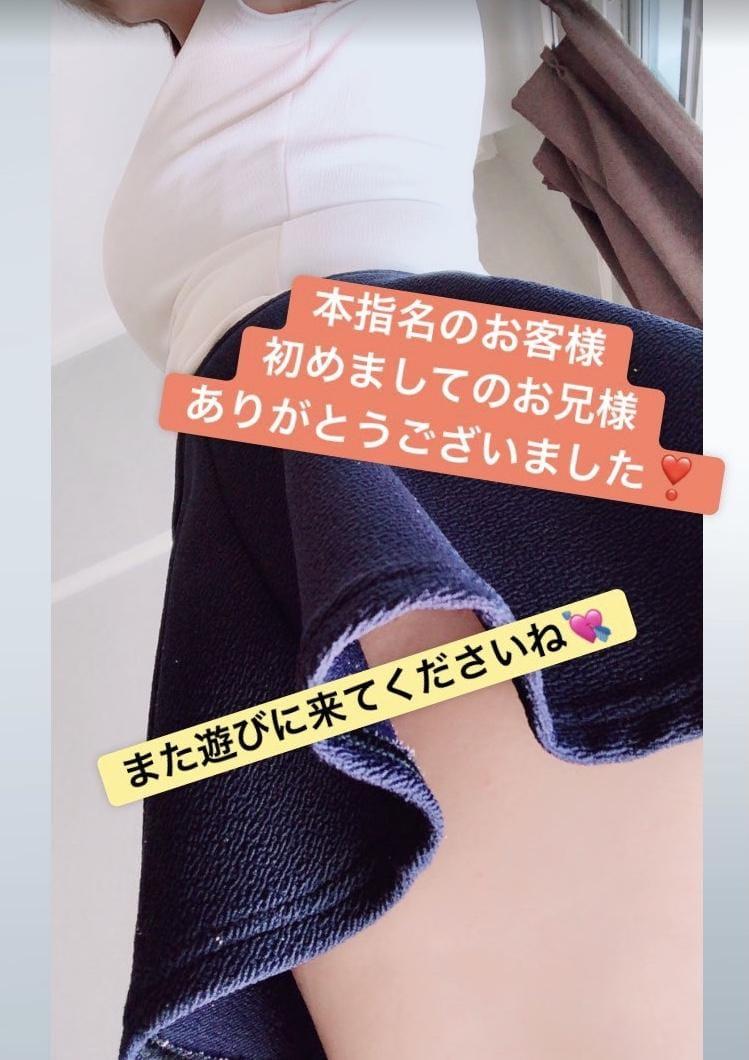 「ありがとうございました!」02/21(日) 22:50 | 櫻木 まのの写メ日記
