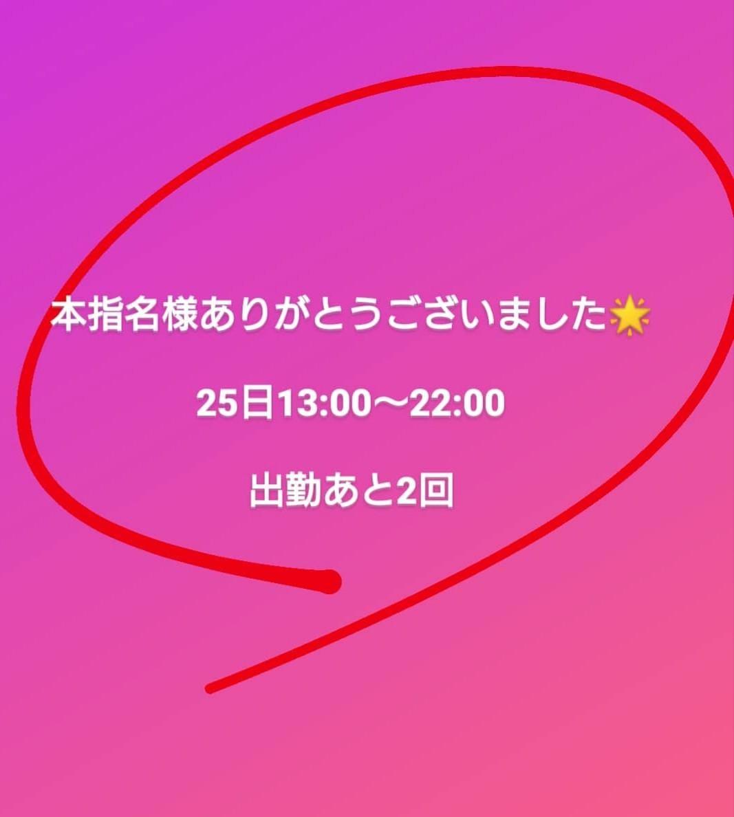 「(>_<)」02/24(水) 23:11 | 華咲 りのの写メ日記