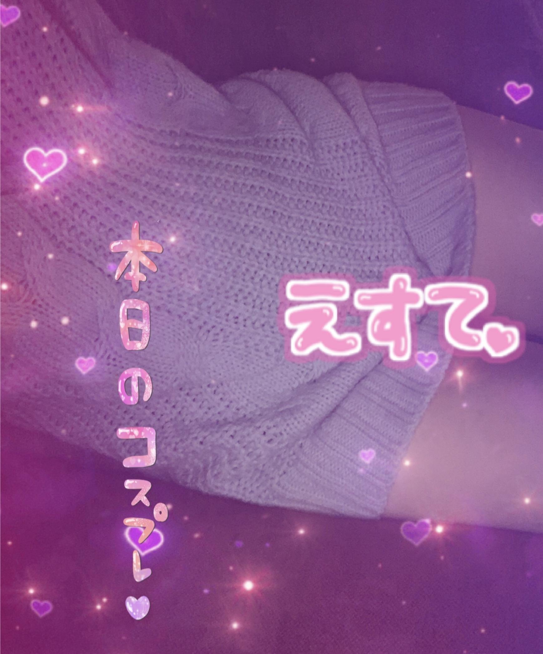 「イケ!!」02/26(金) 01:45 | 愛沢リリの写メ日記