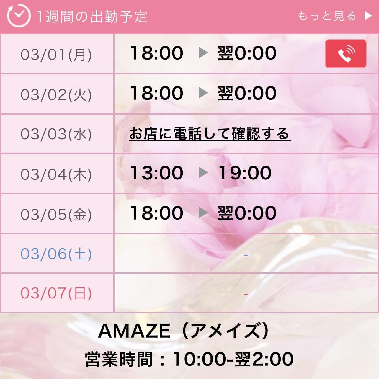 「♡ 【訂正】出勤予定 ♡」03/01(月) 12:46 | 田口 るなの写メ日記