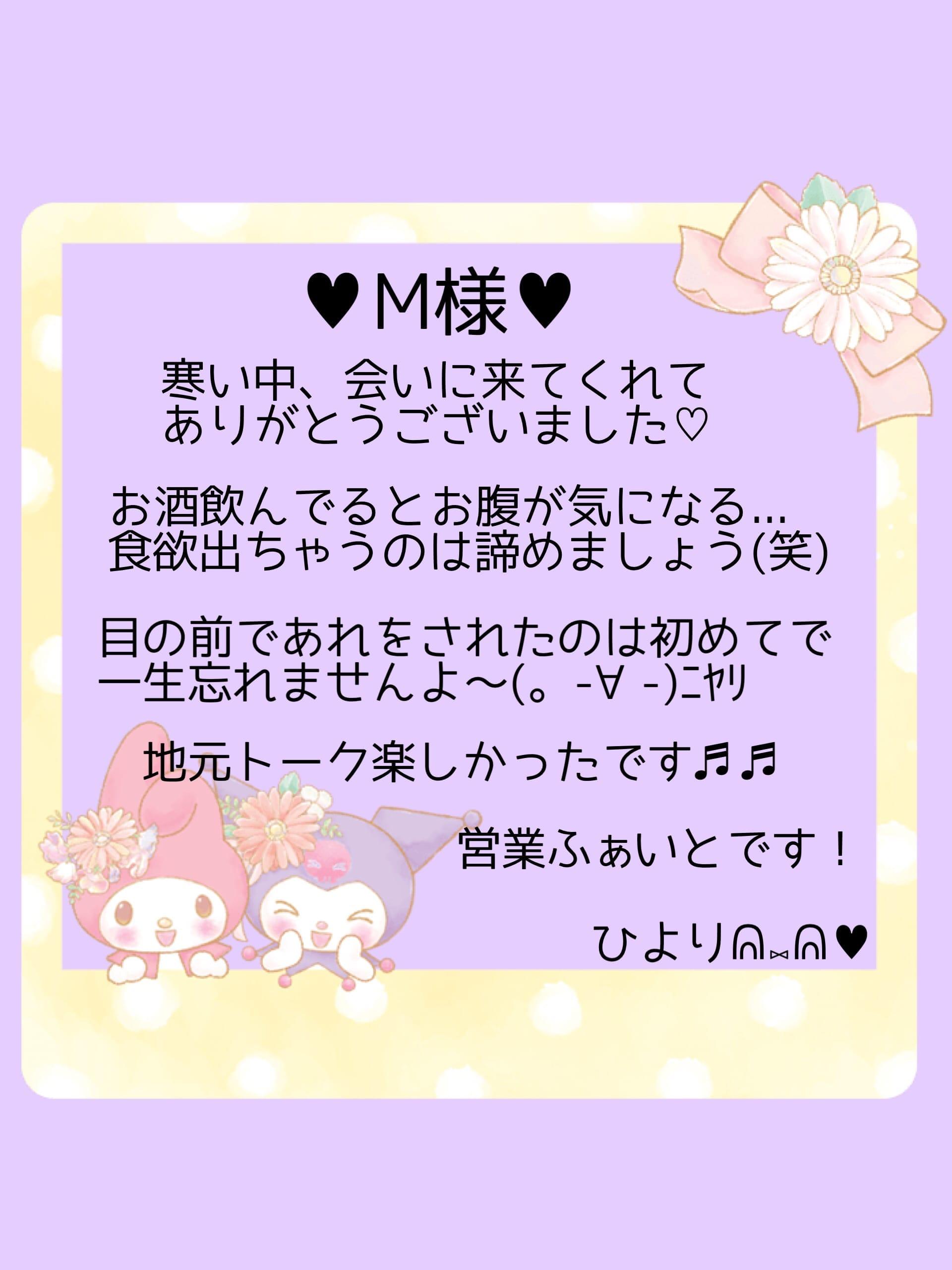 「3/2(火) M様へ♡」03/03(水) 06:22 | 羽風 ひよりの写メ日記