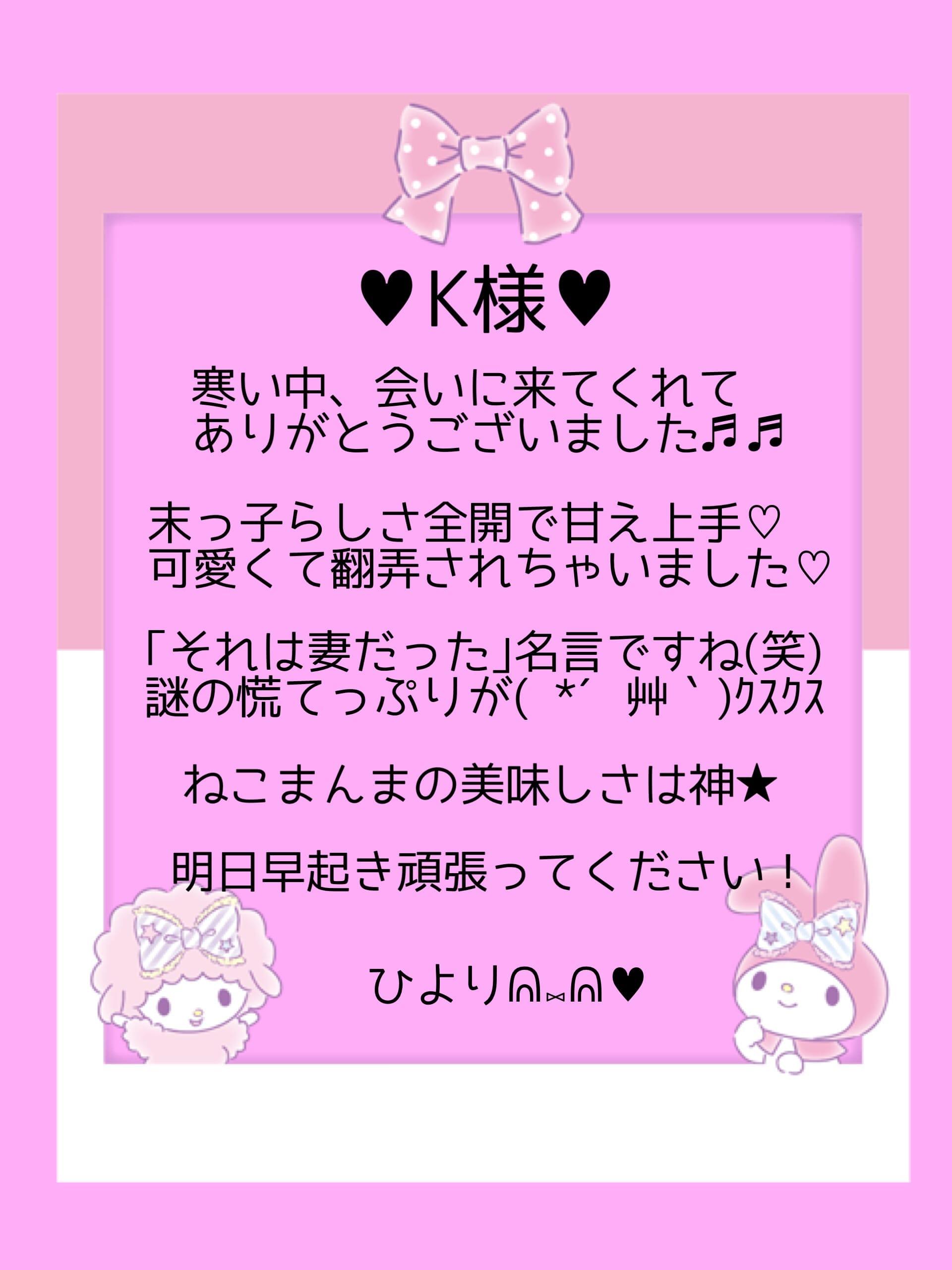「3/2(火) K様へ♡」03/03(水) 06:22 | 羽風 ひよりの写メ日記
