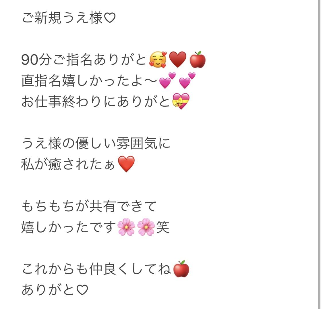 「ご新規うえ様へ♡」03/03(水) 21:34   ♡さくら♡の写メ日記