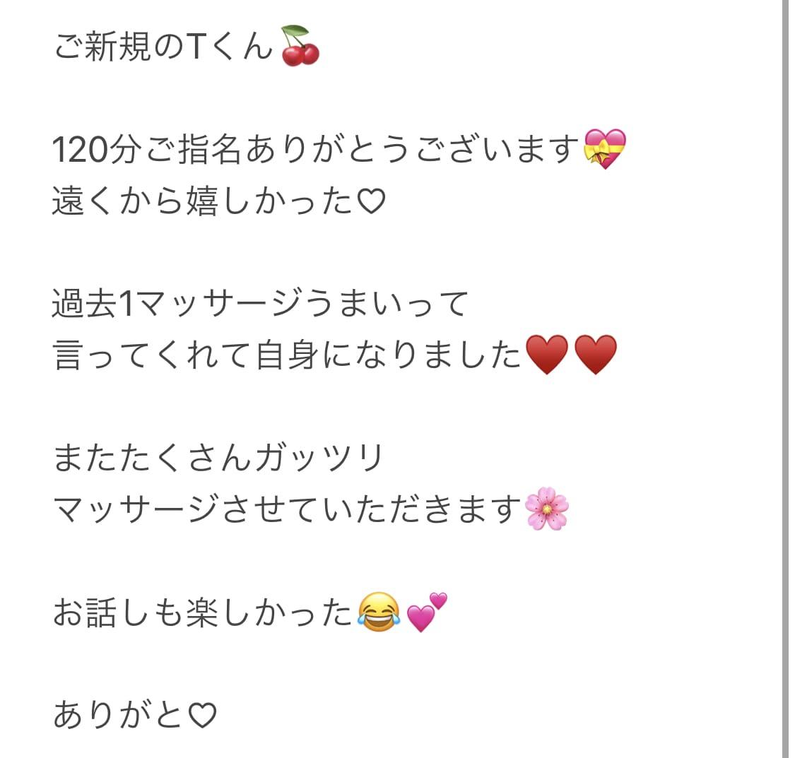 「ご新規Tくんへ♡」03/04(木) 01:53   ♡さくら♡の写メ日記