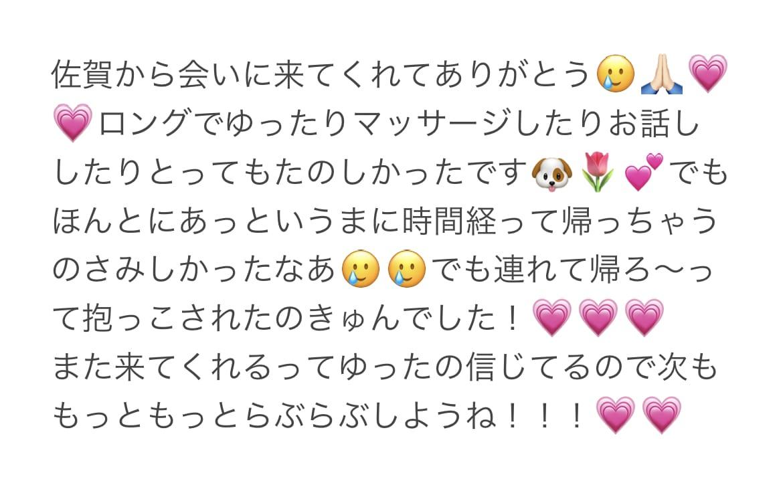 「お礼♡Kさん♡」03/04(木) 02:13   ♡ひなた♡の写メ日記