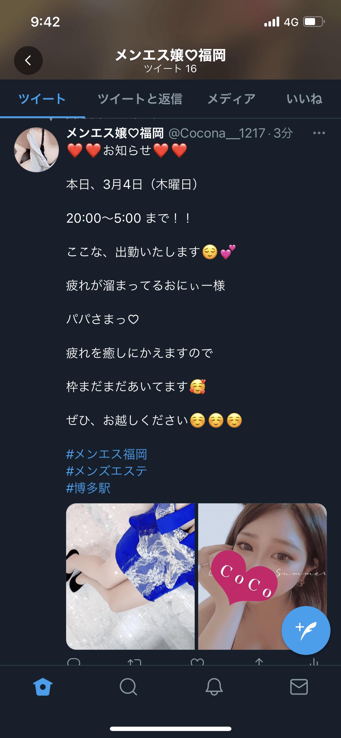 「おはよぉございます」03/04(木) 09:42   ♡ここな♡の写メ日記