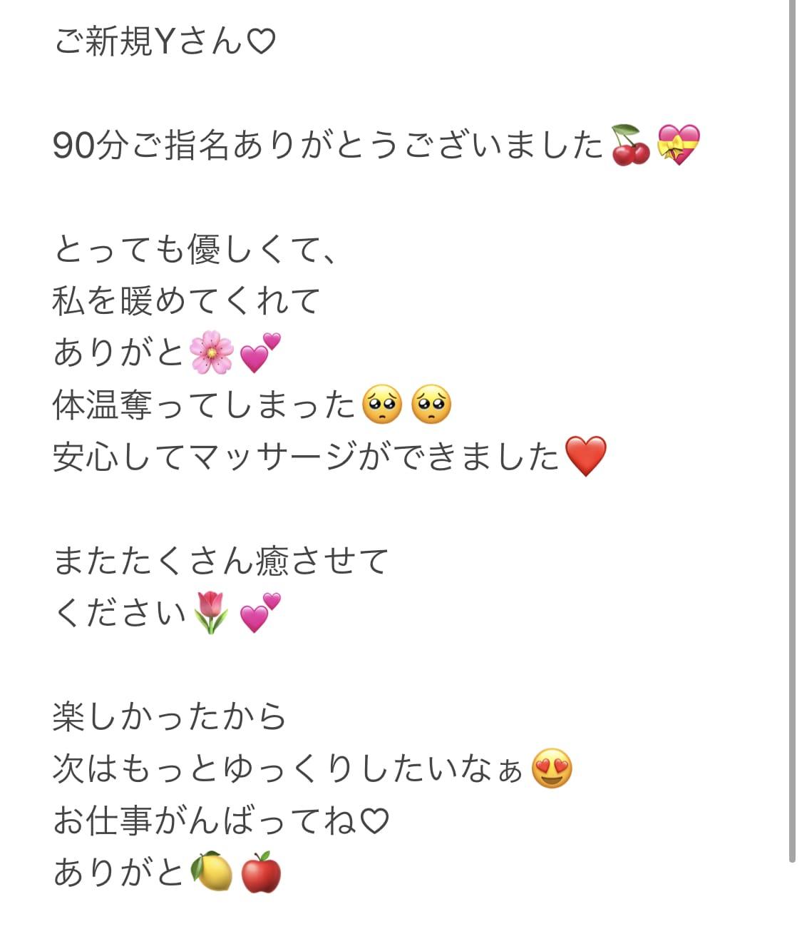 「ご新規Y様♡」03/04(木) 12:52   ♡さくら♡の写メ日記