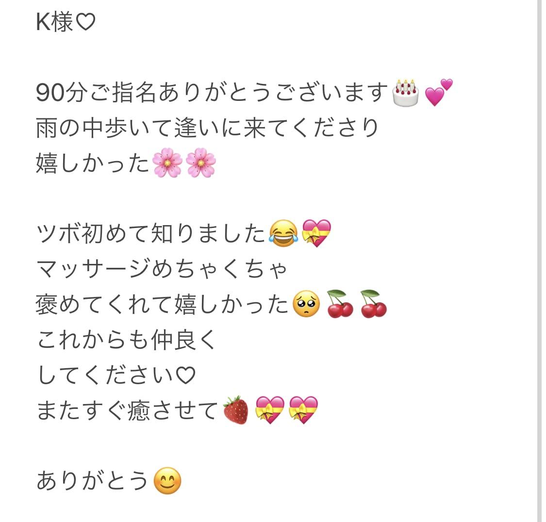 「ご新規K様へ♡」03/04(木) 18:52   ♡さくら♡の写メ日記