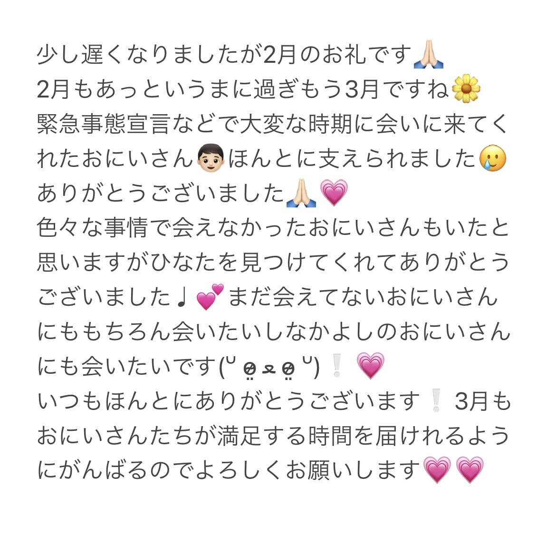 「おにいさんみんなへのお礼です♡」03/04(木) 21:03   ♡ひなた♡の写メ日記