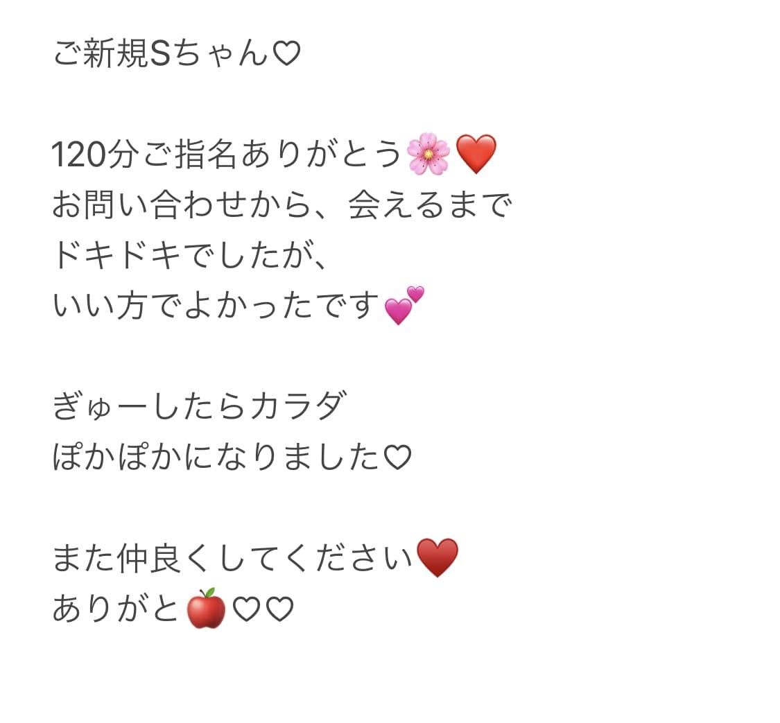 「ご新規Sちゃん♡」03/04(木) 22:02   ♡さくら♡の写メ日記
