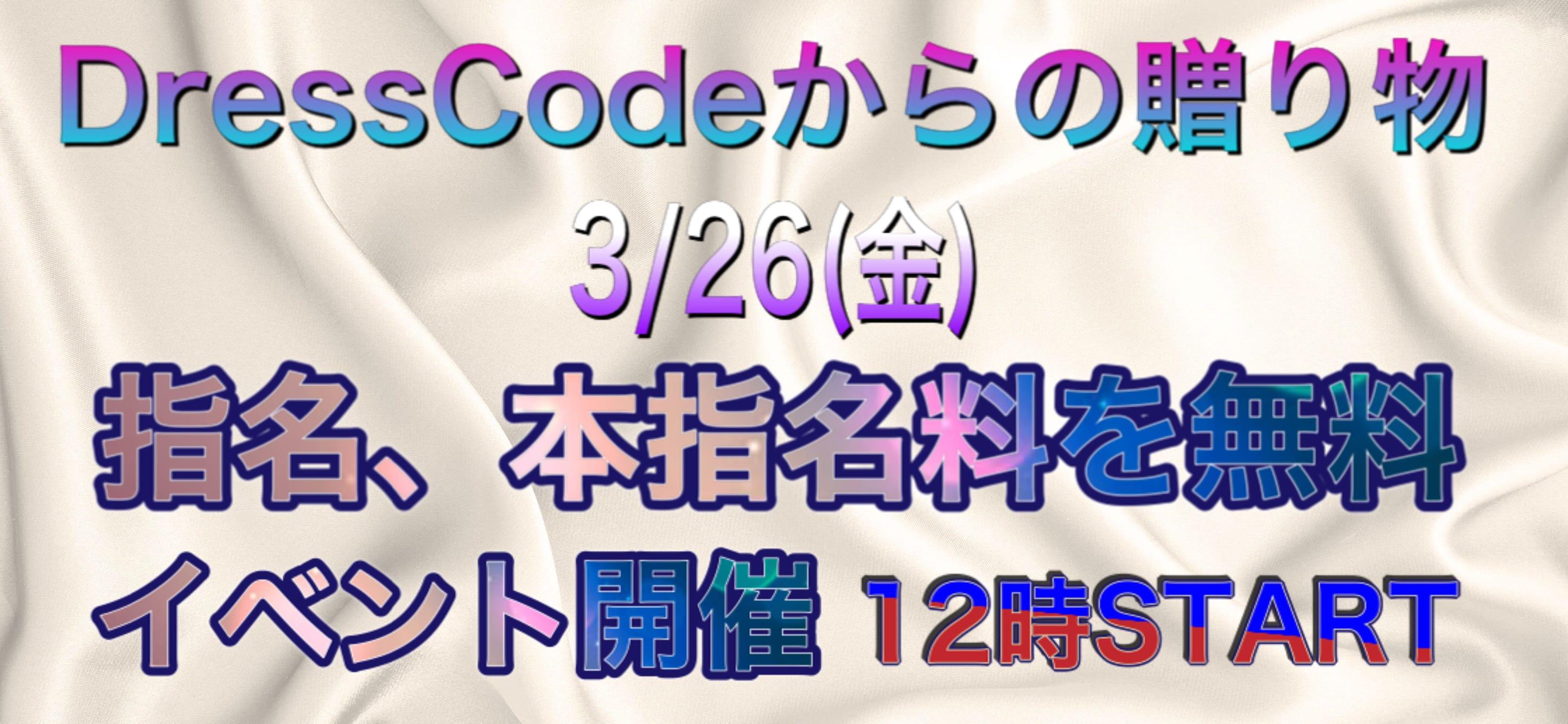 「ドレスコードからの贈り物」03/26(金) 00:01   ドレスコードの写メ日記
