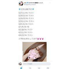 「Twitter!!!」03/28(日) 21:54 | ひなの写メ日記