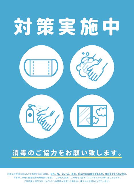 「〜新型コロナウイルス感染症対策~」04/04(日) 12:43 | MINERVA店長の写メ日記