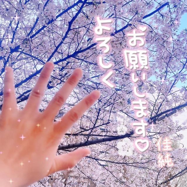 「初めましてっ!」04/20(火) 08:54 | 佳純(かすみ)の写メ日記